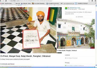 औरंगजेब मुगल बादशाह द्वारा बाला जी मंदिर को दी गयी जमीन के कागज पुजारी मंगलदास जी दिखाते हुए Priest, Mangal Dasji, Balaji Mandir, Ramghat, Chitrakoot For Balaji Temple space allotted by Emperor Aurangzeb!