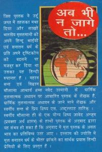 सनातन धर्म के अध्ययन हेतु वेद-- कुरआन पर अाधारित famous-book-ab-bhi-na-jage-to