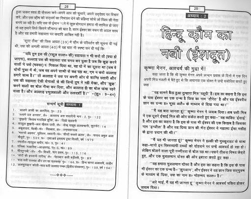 ved – islam hindi men इस्लाम हिंदी में