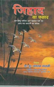 पुस्तक ''जिहाद या फ़साद'-jihad--aur-quran--sawalon-ke-jawab