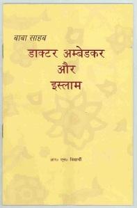 बाबा साहब डा. अम्बेडकर और इस्लाम research book