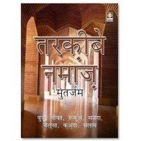 namaz-hindi-book