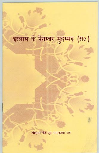umarkairanvi – Page 3 – islam hindi men इस्लाम