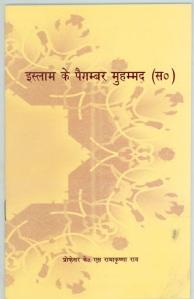 इस्लाम के पैग़म्बर हज़रत मुहम्मद ( सल्ल. ) book : Prof. Rama krishna Rao